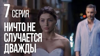 НИЧТО НЕ СЛУЧАЕТСЯ ДВАЖДЫ. Серия 7. 2019 ГОД!