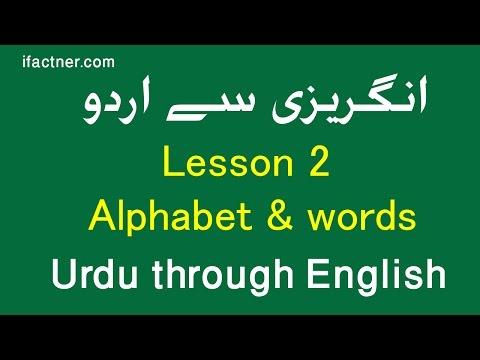 Urdu language learning - alphabet & basic words for beginners lesson 2