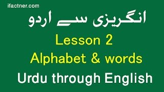 Urdu language learning - alphabet & basic words for beginners lesson 2