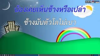 เพลง ช้าง - เพลงเด็กอนุบาล | คาราโอเกะ Karaoke