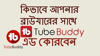 how to install tubebuddy on chrome.Tutorial in bangla