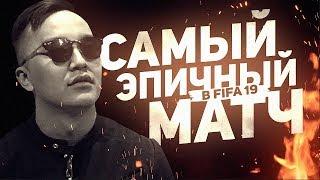 МОЙ САМЫЙ ЭПИЧНЫЙ МАТЧ В FIFA 19