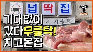 [천안 맛집]하얀살, …