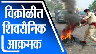 Mumbai   Maharashtra Band   विक्रोळीत शिवसैनिक आक्रमक, ईस्टर्न एक्स्प्रेसवर जाळले टायर -tv9