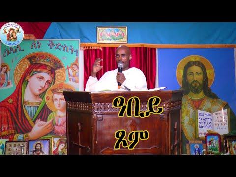 ዓቢይ ጾም  Eritrean Orthodox Tewahdo Church Sbket 2021 by መም. ኣታኽልቲ መረስዕ