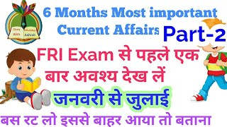 FRI special करेंट अफेयर्स 6 माह के // 6 Months Most important  Current Affairs special For FRI Exam
