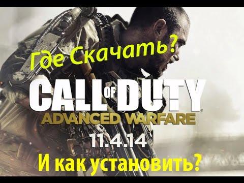 Где скачать и Как установить Call of Duty  Advanced Warfare На Русском (Торрент)