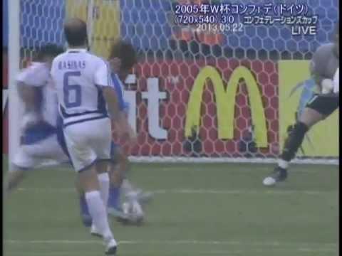 「ギリシャ × 日本」2005年ドイツコンフェデ杯ハイライト ○