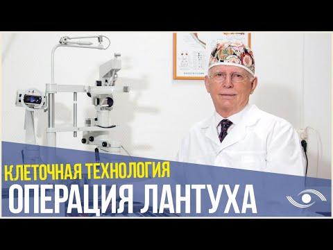 ОПЕРАЦИЯ ЛАНТУХА: Реваскуляризация глаза и Курс аутоиммунотерапии