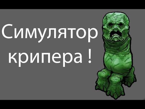 Скачать Симулятор Чужова - фото 3