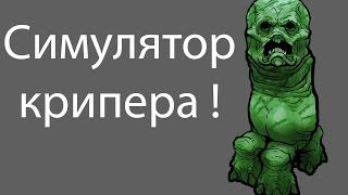Симулятор крипера