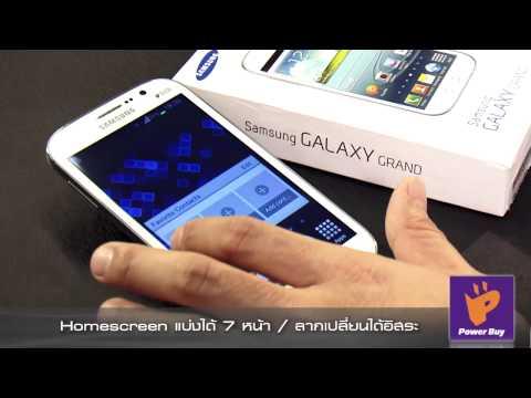 Review Samsung Galaxy Grand โดยเพาเวอร์บาย