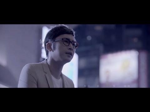 Adrian Fu 符致逸 - 《無非一聲掰拜》MV