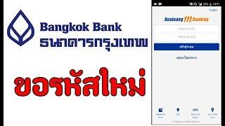 ขอรหัสใหม่ iBanking  ใช้แอพธนาคารกรุงเทพ : ขอรหัสใหม่ได้ที่ตู้นะครับ