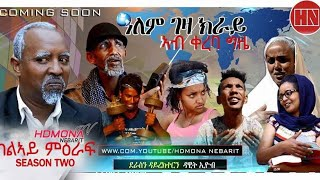 HDMONA - S02 Coming Soon - ዓለም ገዛ ክራይ ብ ዳዊት ኢዮብ Alem Geza Kray by Dawit - New Eritrean Drama 2019