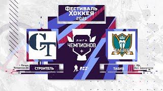Строитель (Магадан) – Табиб (Уфа)   Лига Чемпионов (8.05.21)