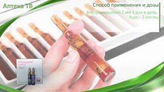 видео Уколы Мильгамма: инструкция по применению, цена, отзывы врачей. Показания к применению препарата на Medside.ru