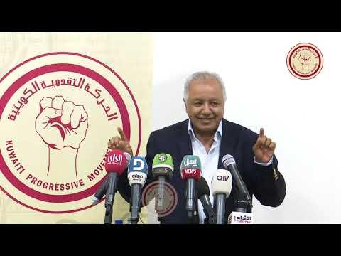 كلمة د.غانم النجار من ندوة الحركة التقدمية الكويتية: - أزمة العمل السياسي في الكويت -