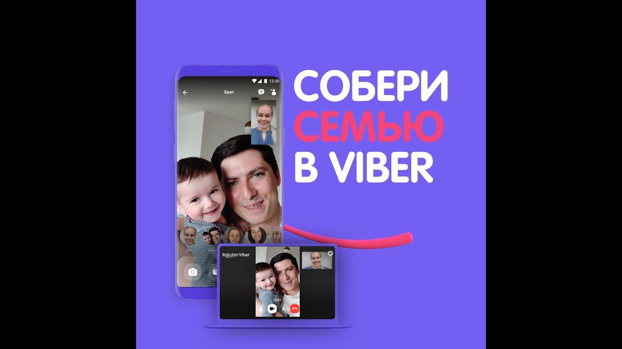 Viber | Семья