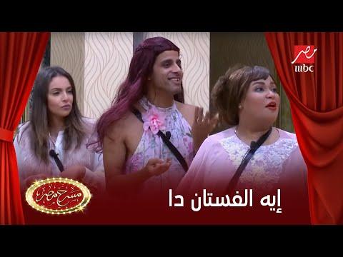 8de40eab8 مسرح مصر - صدمة لإسراء عبدالفتاح بسبب ملابس زوجها - YouTube