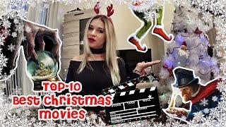 Tоп 10 Лучших Новогодних фильмов | Top 10 Best Christmas Movies