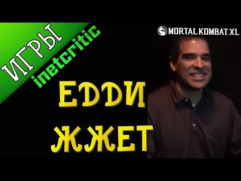 Mortal Kombat XL - почему не выйдет на ПК?