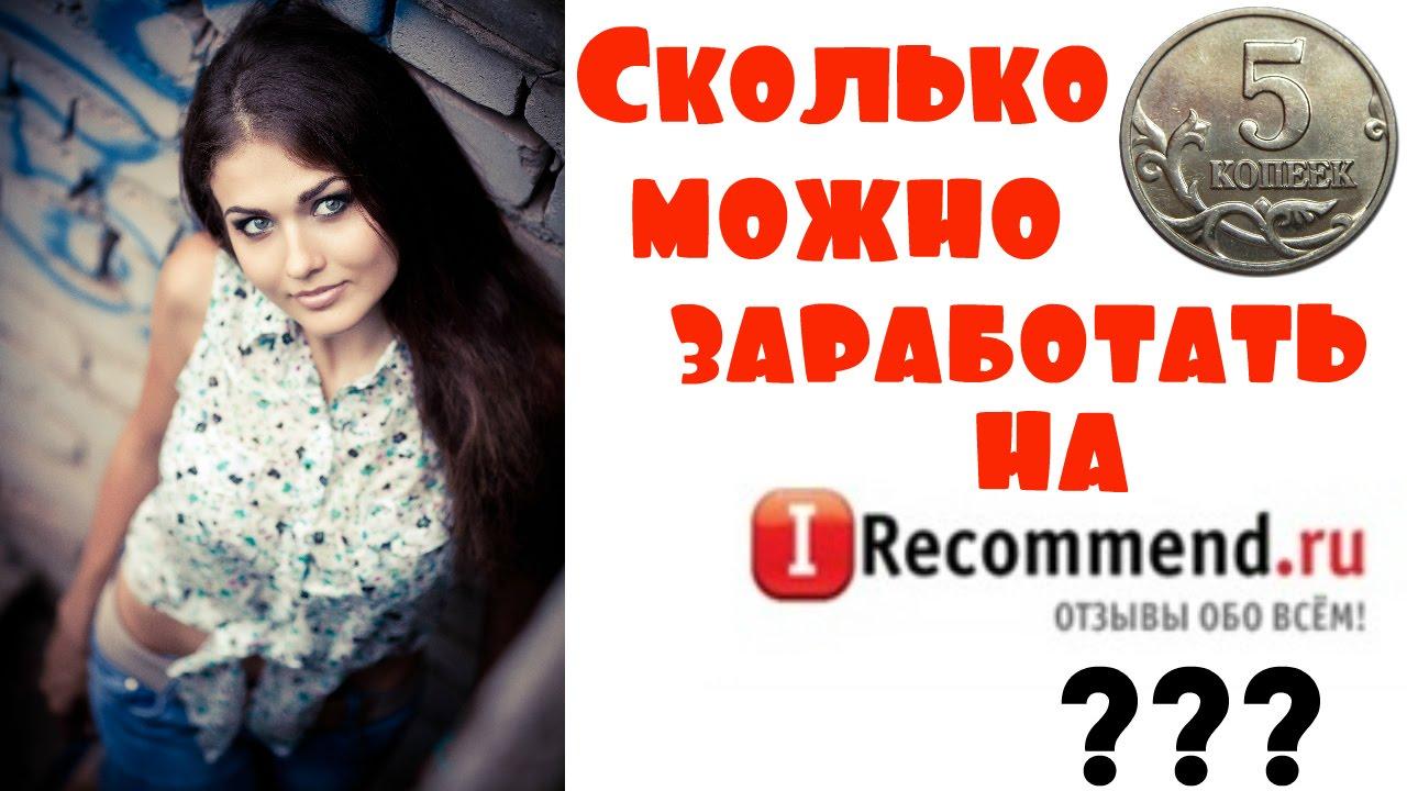 Сколько можно заработать на сайте отзывов Айрекоменд/IRecommend? Juliy
