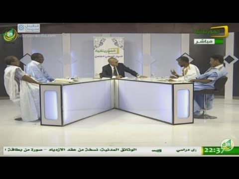 "émission ""dialogue national""19/10/2016 – al mauritania TV"