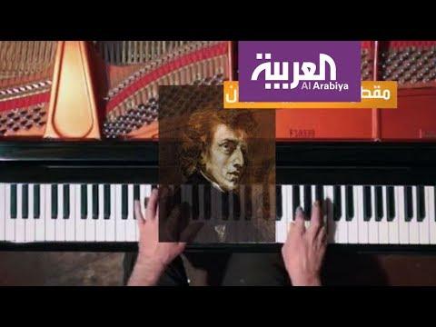 صباح العربية | شوبان شاعر البيانو  - نشر قبل 2 ساعة