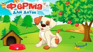 Ферма для Детей Красивая игра для самых Маленьких Обзор Игровой мультик Детское Видео Let's play