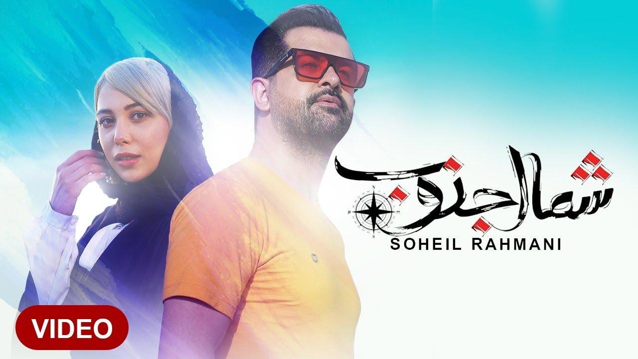 Download Soheil Rahmani - Shomal Jonoob   OFFICIAL NEW TRACK ( سهیل رحمانی - شمال جنوب )
