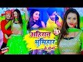 Gambar cover अहिरान भूमिहार #Ahiran #Bhumihar -  Special Holi - Vishu Singh  Holi Song 2021