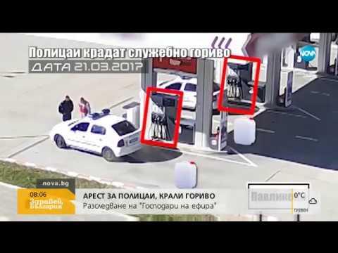 """РАЗСЛЕДВАНЕ НА """"ГОСПОДАРИTE"""": Как полицаи крадат гориво от патрулки - Здравей, България (28.11.2017)"""