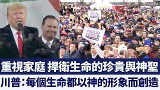 重視家庭 尊重生命 川普反墮胎集會演講|新唐人亞太電視|20200129