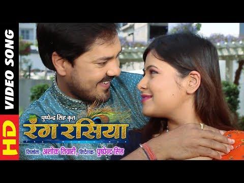 Bandhe Rahe Dori Pirit Ke - बंधे रहे डोरी पिरित के || Rangrasiya || Most Beautiful Love Song - 2018