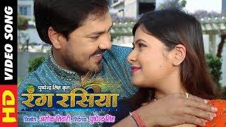 Bandhe Rahe Dori Pirit Ke बंधे रहे डोरी पिरित के    Rangrasiya    Most Beautiful Love Song 2018