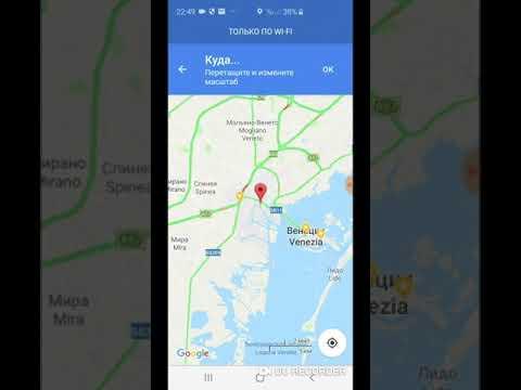 Навигация в смартфоне Как скачать карты и построить маршрут с промежуточными точками