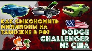 DODGE CHALLENGER  - ЭКОНОМИМ МИЛЛИОНЫ