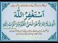 Download lagu Astaghfirullah 100 times By Sohail Quadri
