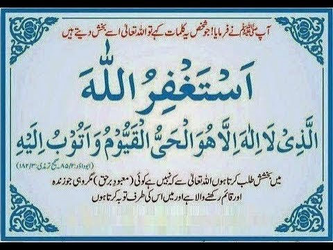 Astaghfirullah 100 times By Sohail Quadri