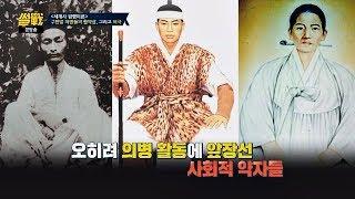 여성·천민·평민 의병활동에 앞장선 '사회적 약자'들  썰전 291회