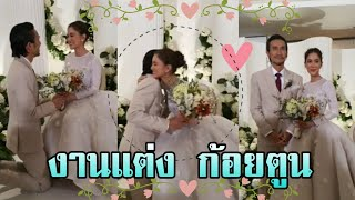 งานแต่ง ♡ก้อยตูน♡ EP.1 | ยินดีกับทั้งคู่ด้วยนะคะ