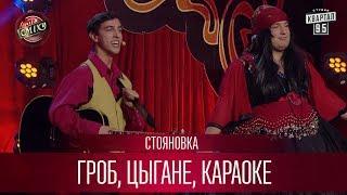 Гроб, цыгане, караоке - Стояновка