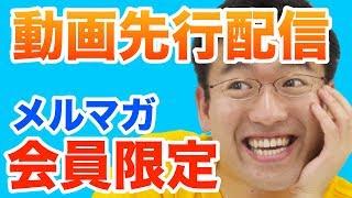 メルマガ会員(登録無料)限定!動画先行配信!一足早く動画を見よう! thumbnail