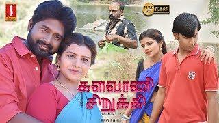 Kalavani Sirukki Tamil Full Movie 2019 | Anju Kriti | Diwakar | New Romantic Drama Movie | Full HD