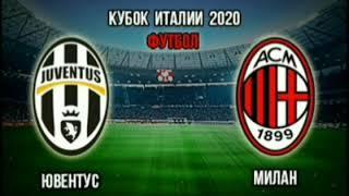 Ювентус Милан 0 0 составы полуфинал Кубка Италии 2020 12 06 2020