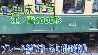 【電車床下音シリーズ】江ノ電1000形(ブレーキ緩解音&吊り掛け駆動)  長谷駅にて
