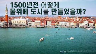 그 옛날 도대체 어떻게 물위에 도시를 세웠을까?