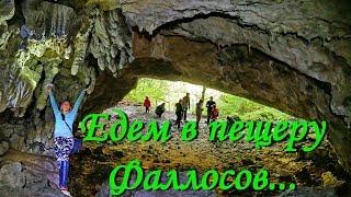 Едем в пещеру Фаллосов. Это место существует!