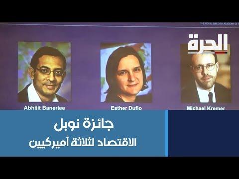 جائزة نوبل للاقتصاد لثلاثة أميركيين لجهودهم في إيجاد وسائل للحد من الفقر في العالم  - 11:53-2019 / 10 / 15